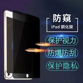 蘋果 防窺膜 iPad Mini 2 3 4 Air2 11 12.9吋 平板保護貼 超薄 防爆 鋼化膜 玻璃貼 保護貼