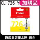 CANON CLI-726 Y 黃色 原廠墨水匣