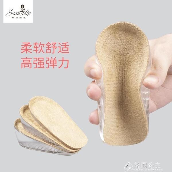 2雙增高鞋墊男士軟內增高曾高夏減震運動隱形硅膠增高墊女式半墊 快速出貨