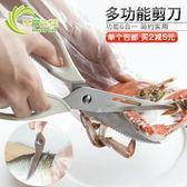 廚房多功能不銹鋼家用廚房剪刀 啤酒起子 刮魚鱗剖雞螃蟹剪可拆卸  居家物語