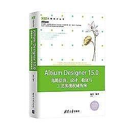 簡體書-十日到貨 R3Y【Altium Designer 15.0電路仿真、設計、驗證與工藝實現權威指南】 978730240.