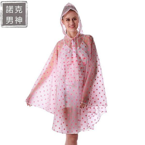 雨衣 雨衣成人自行車雨披女單人時尚斗篷式戶外旅游無帽檐透明雨披【諾克男神】