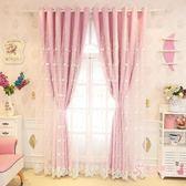 窗簾公主風粉色兒童房全遮光簡約現代正韓臥室女孩成品夢幻落地窗簾【優兒寶貝】