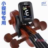 調音器 小提琴調音器專用校音器專業電子調音器大提琴定音器伊諾