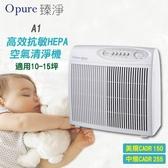 【Opure 臻淨科技】 A1 高效抗敏 HEPA 負離子清淨機 空氣清淨機 / 過敏患者必備