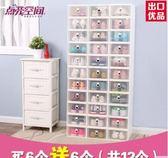 加厚透明鞋盒抽屜式自由組合男女鞋子收納盒防塵塑料整理箱簡易【七夕節禮物】