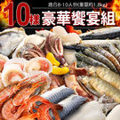 海鮮老饕豪華饗宴10樣組(共12件食材/重1.8kg)適合8-10人份