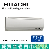 HITACHI日立4-5坪RAC-32YK1/RAS-32YK1精品變頻冷暖空調_含配送+安裝【愛買】