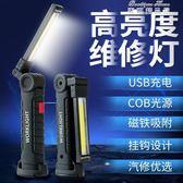 修車工作燈LED超亮防摔充電式強磁汽修照明汽車維修檢修燈帶磁鐵 麥琪精品屋