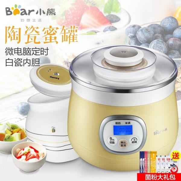 Bear/小熊 SNJ-530 酸奶機 家用全自動 自制米酒機 陶瓷內膽 正品 DA778『黑色妹妹』
