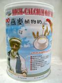 自然時記~生機高鈣燕麥植物奶850公克/罐×6罐~特惠中~