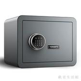 保險櫃 家用小型30cm指紋密碼迷你保險櫃辦公全鋼防盜入墻保險箱 zh5479【歐爸生活館】