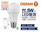 OSRAM歐司朗 LED 11.5W 6...