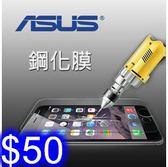 ASUS 鋼化玻璃膜 華碩 ROG Phone ZS600KL 螢幕保護貼 手機防護防刮防爆