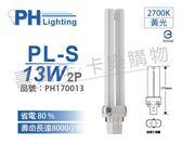 PHILIPS飛利浦 PL-S 13W 827 2700K 黃光 2P 緊密型燈管_PH170013