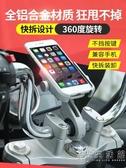 鋁合金摩托車手機導航支架電動用手機架電瓶車自行車手機架