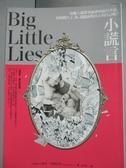 【書寶二手書T7/翻譯小說_GOU】小謊言_黎安.莫瑞亞蒂