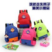 韓國兒童書包防走失雙肩背包