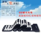 家用新款88鍵折疊便攜式MIDI鍵盤手卷鋼琴EY2208『小美日記』