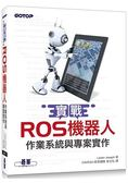 實戰ROS機器人作業系統與專案實作