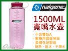 ╭OUTDOOR NICE╮美國NALGENE 1500ML 寬嘴水壺 63MM口徑 太空粉 不含雙酚A 耐凍 耐熱 不漏水 運動水壺