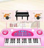 電子琴 俏娃寶貝兒童鋼琴玩具女孩寶寶電子琴1-2-5周歲小孩生日禮物六一 數碼人生igo