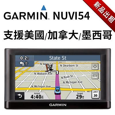 【導航出租】租借車上導航 GARMIN NUVI54 系列 支援美國/加拿大/墨西哥地圖 最大品牌 3個國家跑透透