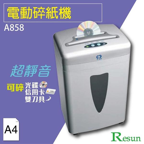 店長推薦 - Resun【A858】電動碎紙機(A4)可碎信用卡 光碟 CD 卡片 超靜音
