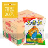 【華元】玉黍叔25g,20包/箱,非基因改造,平均單價9.5元