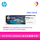 HP 975X L0S06AA 黃色原廠墨水匣 L0S06A 適用 HP PageWide Pro 452dw/552dw/477dw/577dw/577z