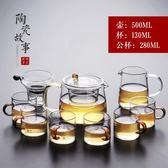 新年鉅惠玻璃茶具套裝家用簡約透明功夫茶杯煮茶壺耐高溫泡茶器公道杯配件 芥末原創