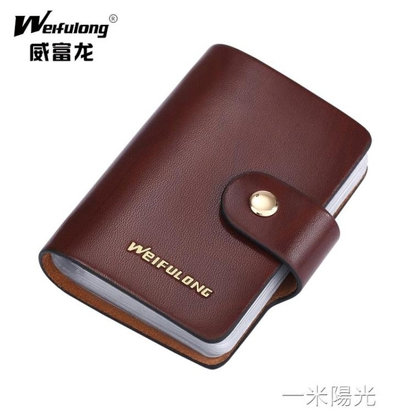 威富龍小款尺寸10*7CM 可放20張卡 進口皮名片卡夾信用卡收納包  一米陽光