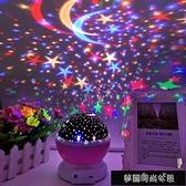 星空燈 星空燈投影儀少女心臥室創意滿天星夢幻睡眠小夜燈兒童節禮物 【快速出貨】