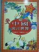 【書寶二手書T4/兒童文學_QAA】中國寓言世界_黃淑萍