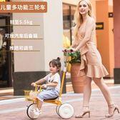 兒童三輪車腳踏車1-3歲幼兒輕便手推車自行車寶寶童車 艾尚旗艦店