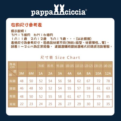 【愛的世界】純棉娃娃領上衣/1~3歲-中國製- ★秋冬上著