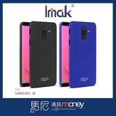 (+專屬玻璃貼)Imak 創意支架牛仔殼/SAMSUNG Galaxy J8/手機殼/防摔殼/防滑殼/防撞【馬尼】