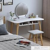 北歐梳妝台臥室小戶型簡約現代化妝桌 ins風網紅鏡子化妝台 夏季新品 YTL