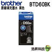 【原廠盒裝墨水/一黑】Brother BTD60BK BTD60 適用T310/T510W/T710W/T810W/T910DW