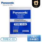 [Panasonic 國際牌]吸塵紙袋 TYPE-C-13