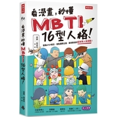 看漫畫,秒懂MBTI 16型人格!