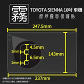 ◆霧面螢幕保護貼 Toyota Sienna 10吋 多媒體導航機 車機保護貼 車用衛星導航 軟性 霧貼 保護膜
