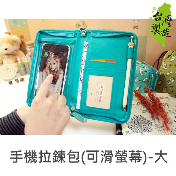 【促銷】珠友 HB-10013 花布戀觸控手機拉鍊包/手機包/手機保護套/手機殼(可滑螢幕-大)