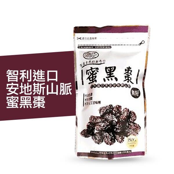 智利進口 無籽蜜黑棗 150g/包【PQ 美妝】