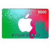【可線上發卡 Apple 點數卡 可刷卡】日本 App store Apple 儲值卡 iTunes 5000點【台中星光電玩】