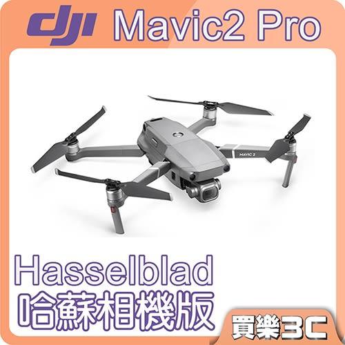 DJI Mavic 2 Pro 空拍機 送 64G記憶卡
