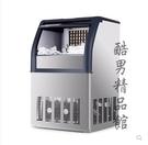 恒洋制冰機商用大型80kg奶茶店酒吧ktv全自動冰塊機家用小型方冰 酷男精品館