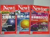 【書寶二手書T8/雜誌期刊_XAC】牛頓_150~152期間_共3本合售_未來都市2010等