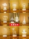 3D小夜燈充電式臺燈床頭