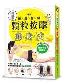 專攻腰腹臀腿!深層肌顆粒按摩瘦身法:消除橘皮&肥胖細胞的「鱷魚手套排毒術」